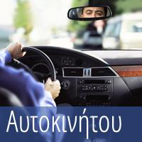 Ασφάλεια Αυτοκινήτου