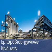 Ασφάλεια Εμποροβιομηχανικών Κινδύνων