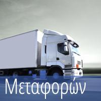 Ασφάλεια Μεταφορών